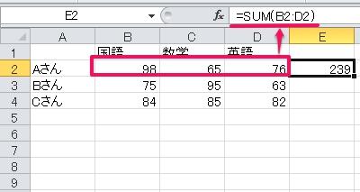 計算 足し算 エクセル 式