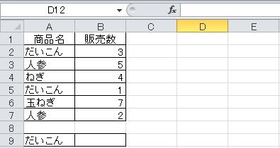 計算 式 足し算 エクセル