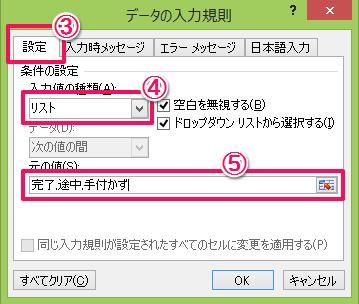 エクセル プルダウン 編集