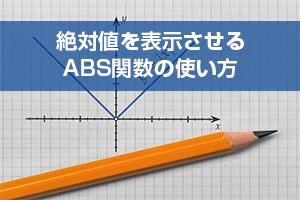 絶対値を表示させるABS関数へジャンプ