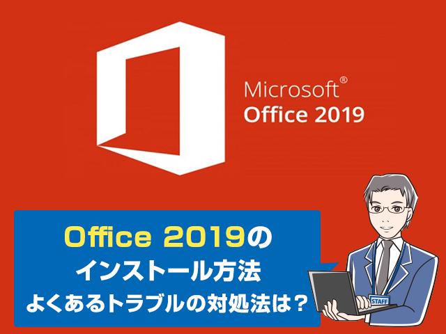 office 2019 インストール