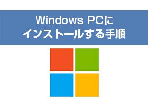 Windows PCにインストールする手順へジャンプ