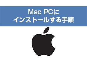 Mac PCにインストールする手順へジャンプ