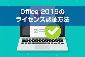 Office 2019のライセンス認証方法へジャンプ