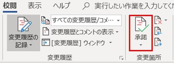 コメント 削除 word