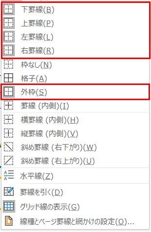 word 罫線