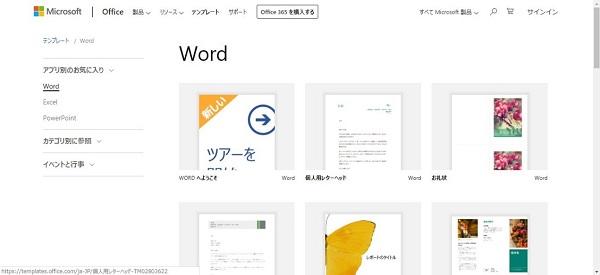 word テンプレート