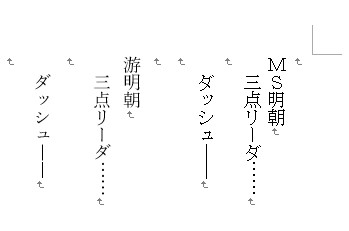 word 縦書き