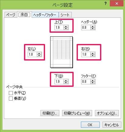 エクセル 印刷範囲