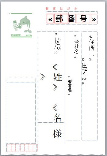 word 差し込み 印刷