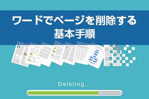 ワードでページを削除する基本手順へジャンプ