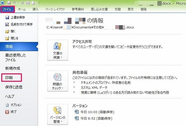 word pdf 変換