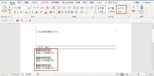 word 目次