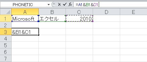 エクセル 文字列 結合