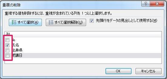 エクセル 重複 削除