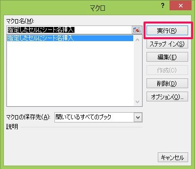excel シート名 取得