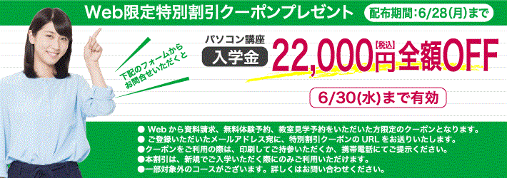 アビバ 入会金22,000円OFFクーポン