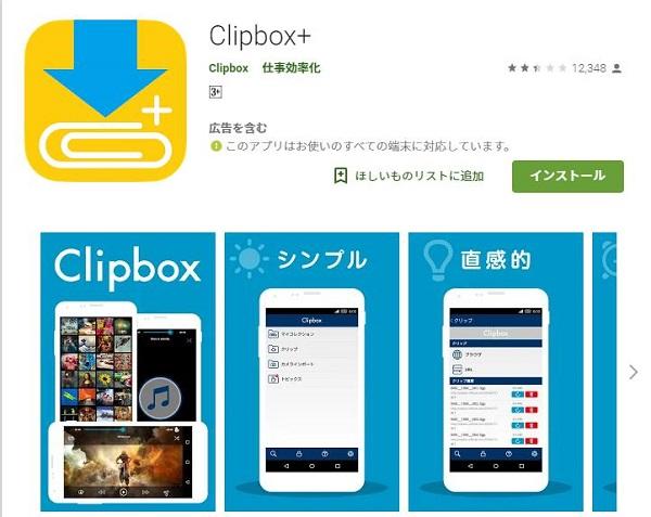 Clipbox+