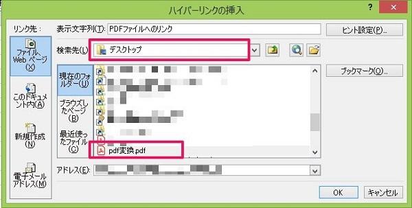 ファイル pdf ハイパーリンク 開かない