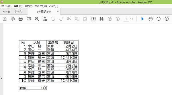 エクセル pdf