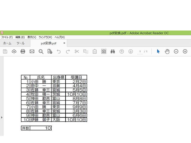 pdf 表 エクセル 変換