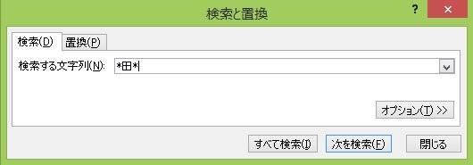 エクセル 検索