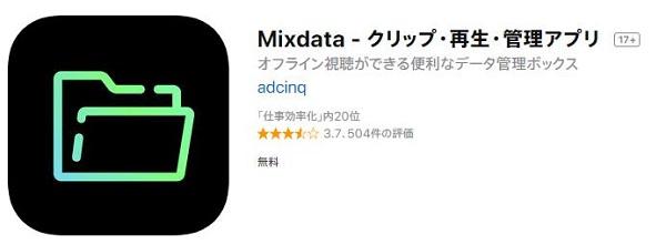 Mixdata