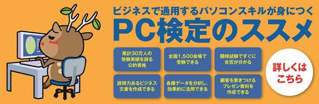 日商PC検定(データ活用)