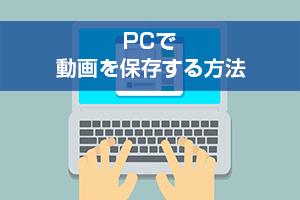 PCで動画を保存する方法