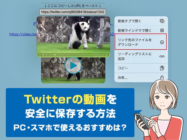 動画保存ランキング ツイッター