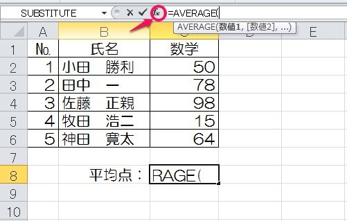 エクセル 平均