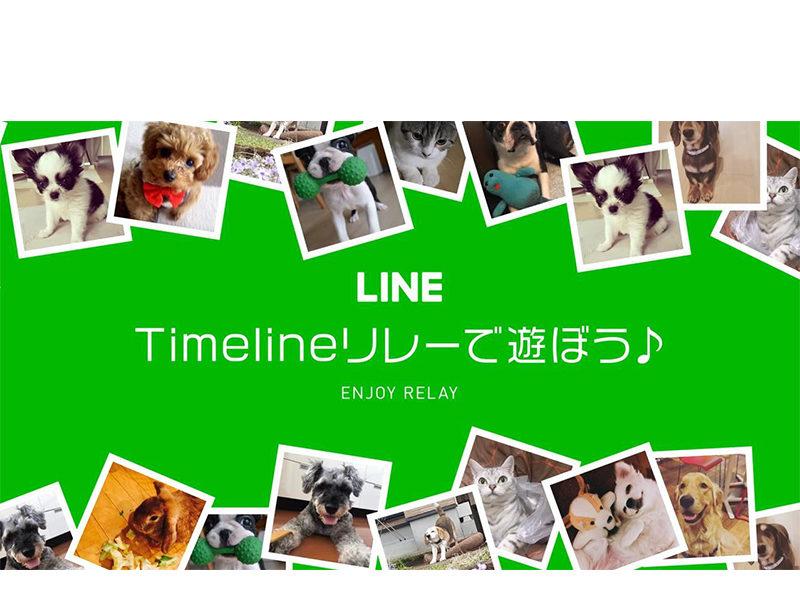 line リレー