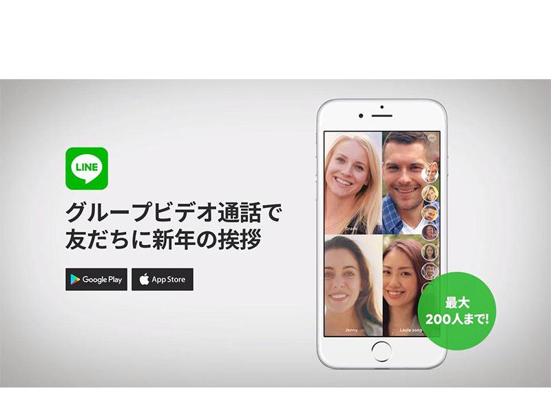 line テレビ電話