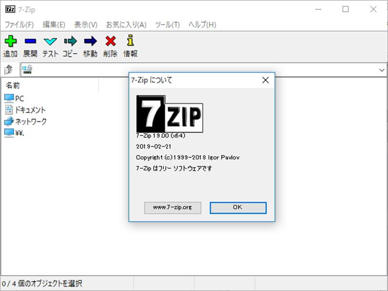 7zip ダウンロード