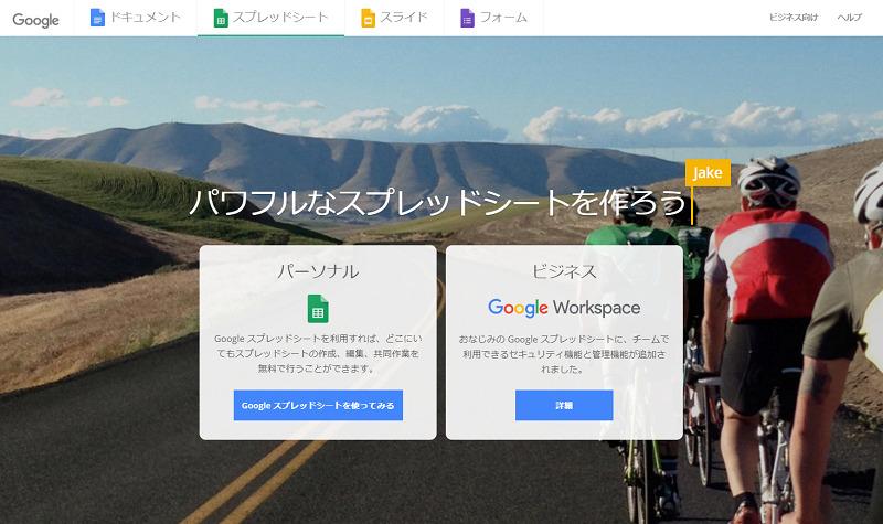 Googleスプレッドシート公式ページ