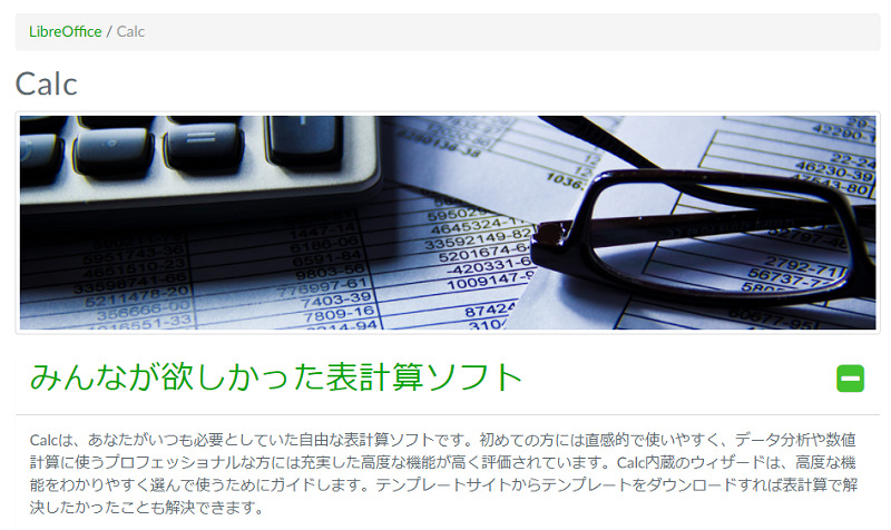 LibreOffice「Calc」