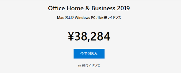 Office Home&Business