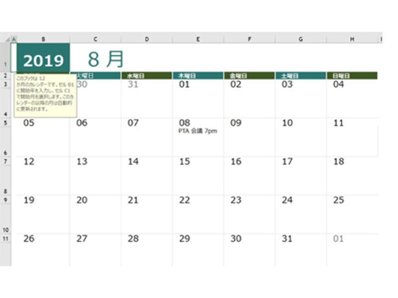 excel カレンダー