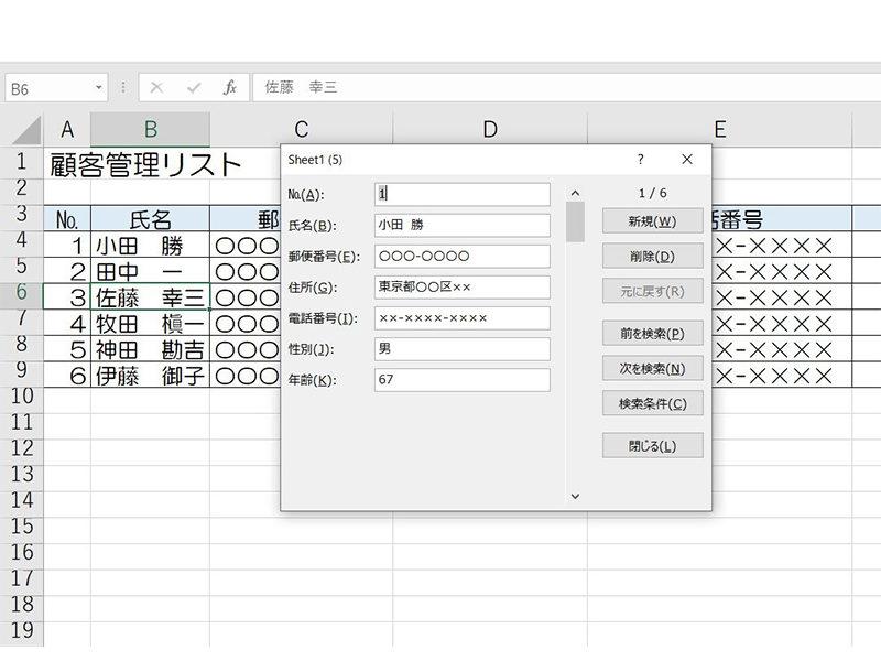 エクセル データベース