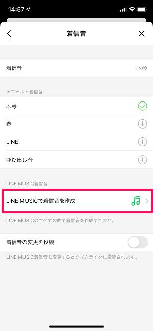 LINE MUSICで着信音を作成