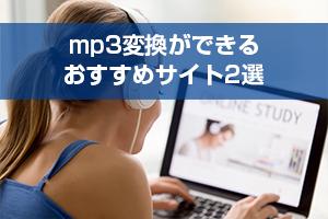 mp3変換ができるおすすめサイト2選へジャンプ