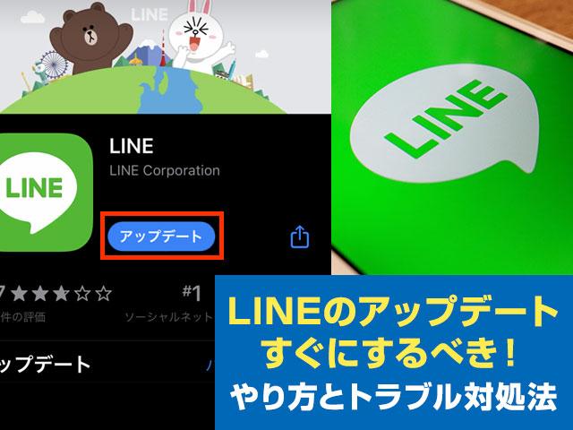 ライン アップデート が できない AndroidのLINEが最新バージョンにアップデートできない原因と対処法