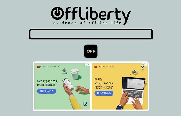 offliberty PC 手順2