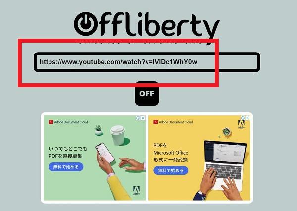 offliberty PC 手順3