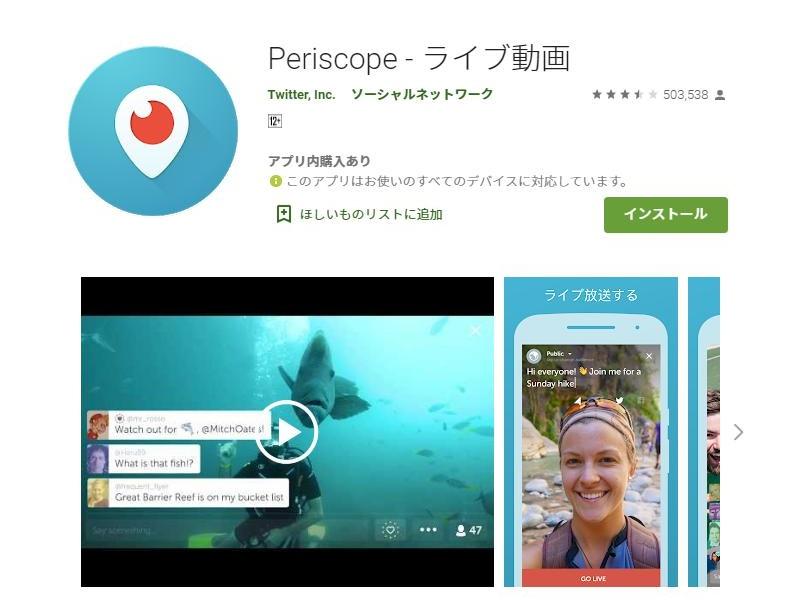ペリスコープとは?配信・視聴方法やアプリの使い方を徹底解説!