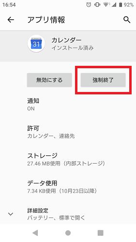 バックグラウンドアプリの停止 Android ステップ4