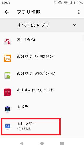 キャッシュの削除 Android ステップ3