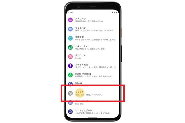 ソフトウェアを最新版にする方法 Android ステップ2