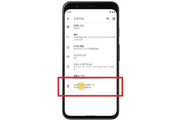 ソフトウェアを最新版にする方法 Android ステップ4