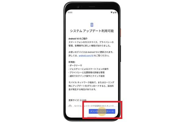 ソフトウェアを最新版にする方法 Android ステップ5